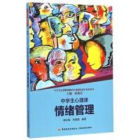 中学生心理课(情绪管理)/中学生心理健康教育主题课程设计系列丛书