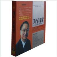 姜汝祥 地产战略家 5DVD+2CD 企业学习视频讲座光盘