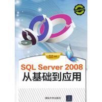【正版二手书9成新左右】SQL Server 2008 从基础到应用(配(从基础到应用 祝红涛 等 清华大学出版社