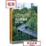【旧书二手书9成新】9787547840085亲自然城市规划设计手册(生态城镇化