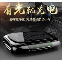 太阳能车载空气净化器汽车用负离子除甲醛PM2.5消除异味车用香薰