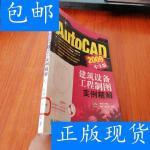 [二手旧书9成新]AutoCAD2009中文版建筑设备工程制图实例精解 ?