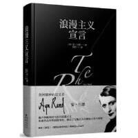 浪漫主义宣言 [美] 安・兰德 重庆出版社 9787229094799