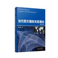 当代西方国际关系理论(第二版)(博学・国际政治与国际关系系列)
