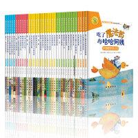 数学绘本大升级(全36册)