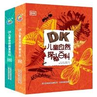 DK儿童自然百科(探索百科、探秘百科)