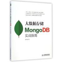 大数据存储(MongoDB实战指南)