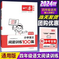 2020版一本小学语文阅读训练100篇 小学四年级语文阅读理解训练人教版四年级上下册语文阅读理解训练阅读理解小学生四年