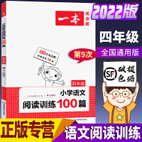 2022版一本小学语文阅读训练100篇 小学四年级语文阅读理解训练人教版四年级上下册语文阅读理解训练阅读理解小学生四年级