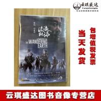 正版流浪地球D9DVD碟片电影科幻灾难片 国语5.1声音中文字幕
