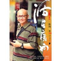 活在广州 陈扬 广东南方日报出版社 9787549102389