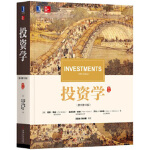 投资学(原书第10版),(美)滋维・博迪(Zvi Bodie),机械工业出版社,9787111568230