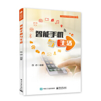 智能手机与生活 陈峥 电子工业出版社