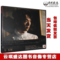 正版 吴牧野:灵感的Ke录―舒伯特即兴曲全集 2CD灵感的刻