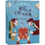 孤岛上的23堂写作课【新华书店 选购无忧】