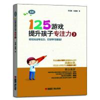 125游戏提升孩子专注力3