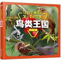 让孩子着迷的第一堂自然课――鸟类王国