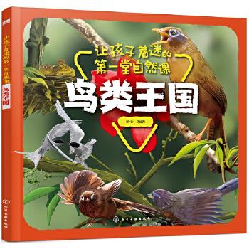让孩子着迷的第一堂自然课——鸟类王国 让孩子着迷的自然课——鸟类王国