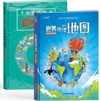北斗儿童地理百科全书 世界地理地图+中国地理地图(套装2册)