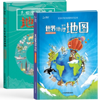 北斗儿童地理百科全书 世界地理地图+中国地理地图(套装2册) 精装大开本  儿童地理启蒙手绘全彩地图书        中国地理+世界地理儿童百科版绘本