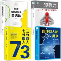 全套4册】所谓情商高就是会说话+领导力+三分管人七分做人+跟任何人聊得来演讲与口才沟通说话技巧回话的技术畅销书籍排行榜
