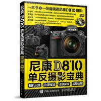 尼康D810单反摄影宝典:相机设置+拍摄技法+场景实战+后期处理,北极光摄影著,人民邮电出版社,正版