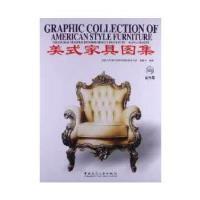 美式家具图集康海飞中国建筑工业出版社9787112149063