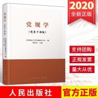 党规学(党员干部版)2020新版 人民出版社 党员干部法治学习党内法规解读