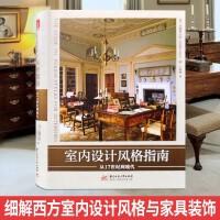 室内设计风格指南 从17世纪到现代 深度细分欧美装修风格与家具 室内与家具设计参考书籍
