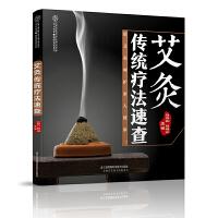 艾灸传统疗法速查(汉竹)