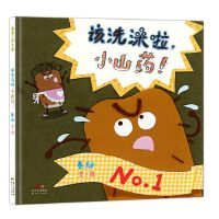 该洗澡啦,小山药!-《饺子和汤圆》作者新作,中国食育文化