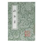 秋笳集(平)(中国古典文学丛书)
