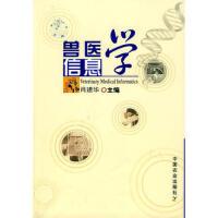 【正版二手书9成新左右】兽医信息学 肖建华 中国农业出版社