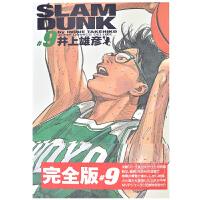 现货 日版 漫画 灌篮高手 SLAM DUNK 完全版 9