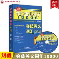 外研社 突破英文词汇10000 刘毅1万词 附MP3 外语教学与研究出版社 Vocabulary10000 英文单词背