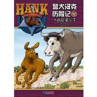 警犬汉克历险记成长特辑3 大战巨角公牛