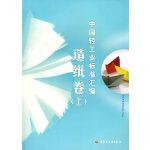 中国轻工业标准汇编(造纸卷)(上册)