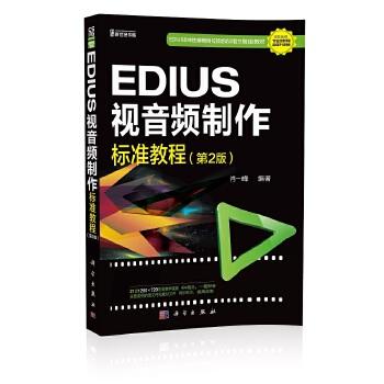 EDIUS 视音频制作标准教程(第2版) EDIUS非线性编辑岗位培训官方指定教材,电子内容下载:http://www.ecsponline.com/goods.php?id=187878