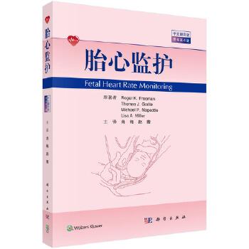 胎心监护(中文翻译版,原书第4版) 400余幅图表,讲解胎心监护图形的识别、评估与临床处理