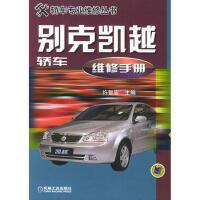 别克凯越轿车维修手册――轿车专业维修丛书 9787111142201 许智宏 机械工业出版社