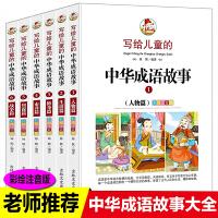 小学生儿童版中华成语故事 6册大全集全套正版少儿图书5-7-10岁 彩图注音版畅销书儿童读物小学生 课外书写给儿童的中