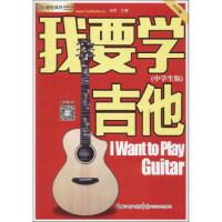 长江新世纪 我要学吉他:中学生版(DVD版) 长江文艺出版社 9787535493590