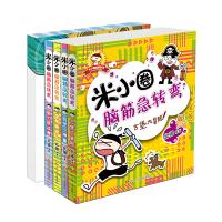 米小圈脑筋急转弯+米小圈日记本・神秘(套装共5册)
