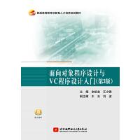 面向对象程序设计与VC程序设计入门(第3版)