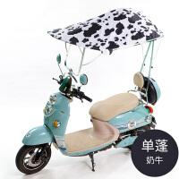 电动车遮阳伞雨棚摩托车防晒挡雨篷黑胶电瓶车防晒挡雨遮阳伞