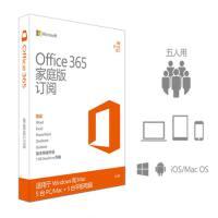 正版office办公软件 Microsoft/微软  office365 家庭高级版 多国语言版 office可续费年卡 无光盘仅含密钥卡 在线支付可直接发送密钥 一年订阅 可用于5台PC或Mac,以及5台平板电脑(Windows平板电脑或iPad)
