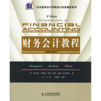 财务会计教程(第8版) (美)亨格瑞(Horngren,C.T.),(美)森登(Sundem,G.L.),( 人民邮电