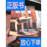 [二手旧书9成新]铁观音 /池宗宪 中国友谊出版公司