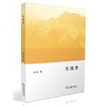 氐族史,杨铭,商务印书馆,9787100104623