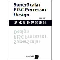超标量处理器设计(仅适用PC阅读)